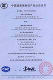 节电器产品认证证书