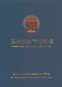 节电器专利证书