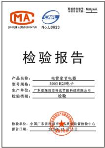 节电器检验报告